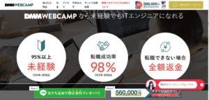 DMM WEBCAMP(旧WEBCAMP)